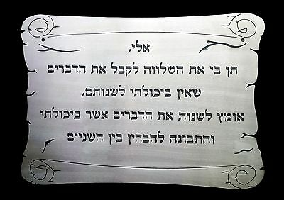 Serenity Prayer (hebrew) Narcotic Anonymous, Alcoholic Anonymous