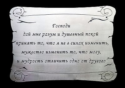 Serenity Prayer (russian)  Narcotic Anonymous, Alcoholic Anonymous