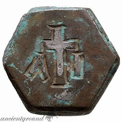 Intact Byzantine Exagonal Bronze & Silver Inlay Weight Circa 500 Ad