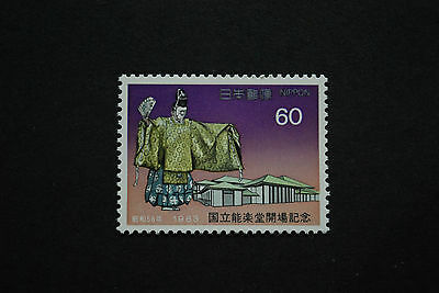Japan 1983 National Noh Theater Issue Mnh.