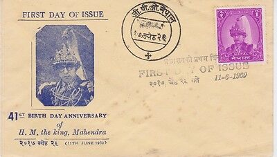 Nepal-1960 1 R violet 41st Birth Day Anniversary of King Mahendra First Day Cove