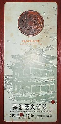 Vintage Entry Ticket - Theatre Garden of Harmonious Virtue, China (with Coin)