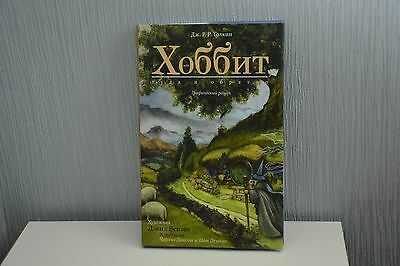 The Hobbit Graphic Novel In Russian Launguage .