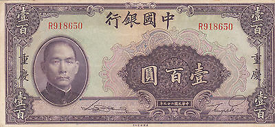 CHINA: 100 YUAN, BANK OF CHINA, 1940, P-88b ('CHUNGKING' ISSUE)