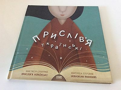 Ukranian Proverbs * Children's Picture Book in Ukranian & English * Hardcover