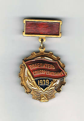 Old Soviet era SOCIALIST COMPETITION WINNER pin badge (Russia/USSR/Communist)