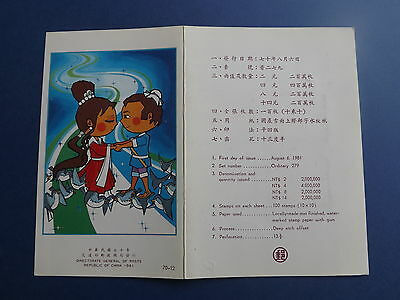1982 Rep of China presentation pack MNH stamp Chinese Fairy Tale Cowherd 1982