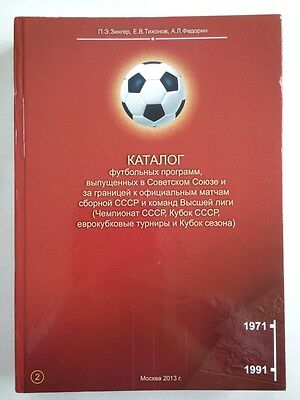 Catalog 1971 - 1991 USSR all eurocups nat. team nat. cup and other HOME & AWAY