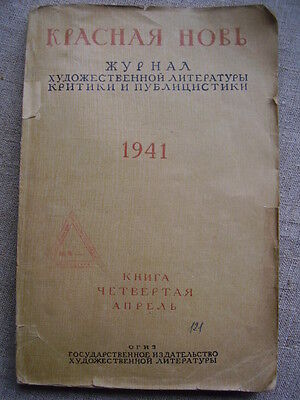1941 Soviet Russian magazine with a rare stamp NKVD