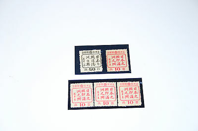 China/Manchuria Set of 5 MNH Stamps - Issued 1944, Chinese & Japanese Caligraphy
