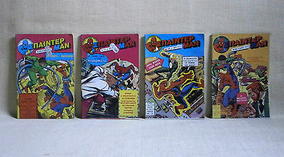 Spider Man Lot X 4 # 69,75,80,82 New 1982 Kabanas Hellas Marvel Greek Greece