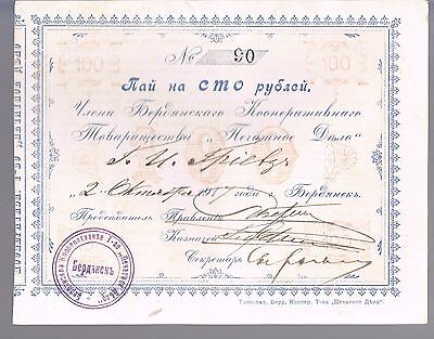 Scarce Promissory Note  Russian Revolution 2 October 1917 100 Roubles