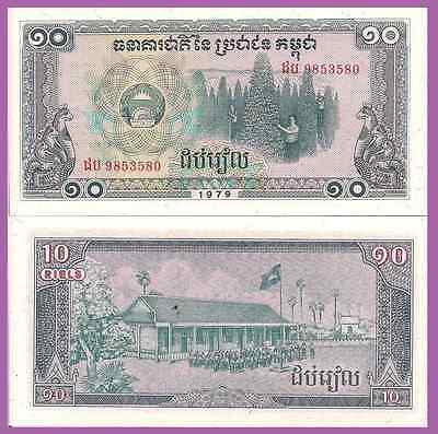 Cambodia P30a, 10 Riel,1979,  fruit harvest / school assembly $4 CV, UNC
