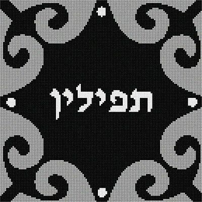 Tefillin Motif Grey Needlepoint Kit Or Canvas Jewish Judaica Bag