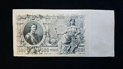 Russia 1912 500 Rubles paper currency Excellent Condition