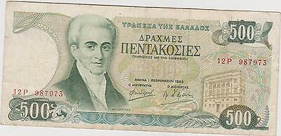 Greece 1983 500 Drachma Serial #12P 987973 Foreign world currency