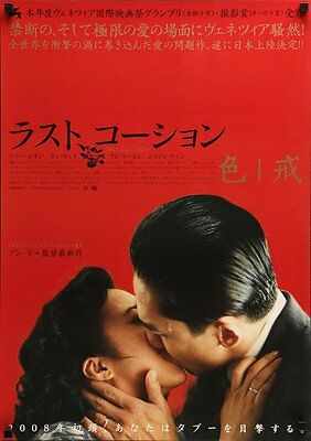 LUST CAUTION Japanese B2 movie poster ANG LEE TONY LEUNG 2007 NM