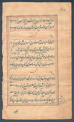 Antique c1840 Indian Moghul Script Calligraphy 14 Pages from the Ramayana