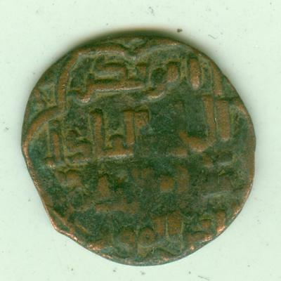 Middle Eastern Copper Coin-Lot Y