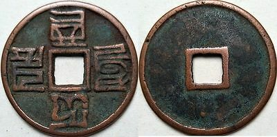 """China Ancient Bronze Coin/Charm Diameter 41 mm (1 1/2 """")"""