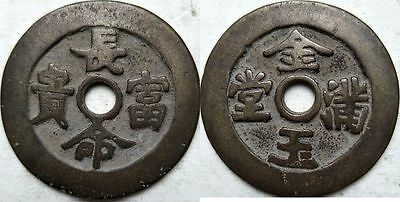 """China Ancient  Bronze Coin Diameter 46mm  1 3/4"""""""
