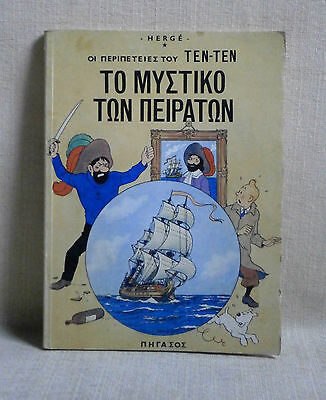 Tin Tin The Secret Of The Unicorn Herge Greek Edition Comic Book Pigasos