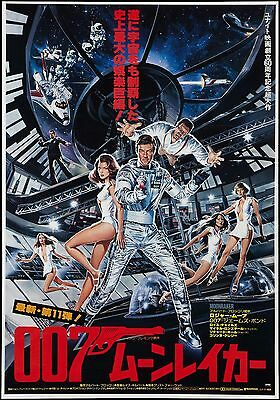 James Bond 007 (Japanese) Movie Poster * Reprint * 13 x 19