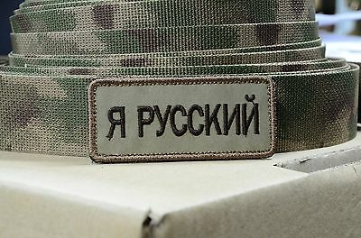 I'm Russian, Russian Tactical morale military patch