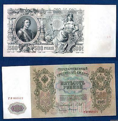 Russia – 500 Rubles Rubles - Peter I 1912 SUP Sign 2 - Russia