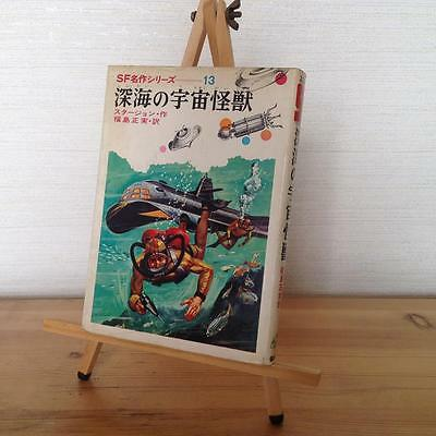 Voyage to the Bottom of the Sea Sturgeon Japanese book 1969 Showa 44 Hardcover
