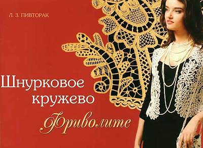 Romanian Lace, Tatting Patterns big book
