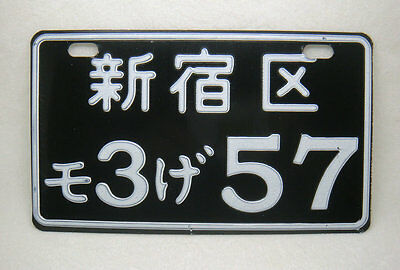 Japan Motorcyc License Plate 70's shinjuku #3-57(hei)