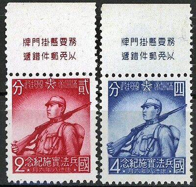Manchukuo 1941 Conscription Law with Top Tab Set of 2 MNH Scott's 138 & 139