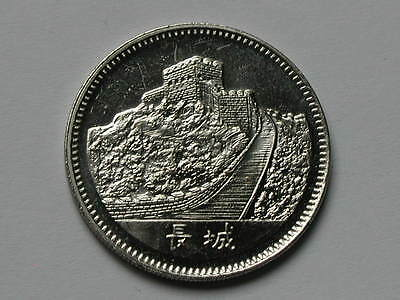 Great Wall Of China Badaling 1984 Medallion Souvenir Medallion Coin/Token w/Leaf