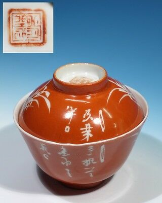 Antique Chinese Painted Porcelain Bowl & Cover - Red Seal Makers Mark.