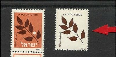 Israel 1982 Olive Branch Bale: SB.17.b background Color Omitted Rare CV. $30.00