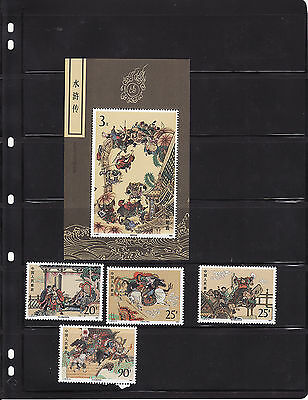 China - 1991 Literature Outlaws Of The Marsh 3Rd Series Set 4 + Ms Um