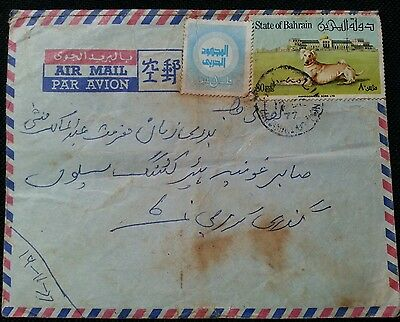 Bahrain To Pakistan Postaly Used Cover With 5 + 80 Fils Stamp 1977 L@@k!!
