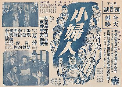Chinese Hong Kong Movie Flyer Lot01 小婦人 張瑛 黃曼梨