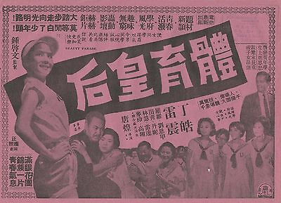 Chinese Hong Kong Movie Flyer Lot11 體育皇后 丁皓 雷震