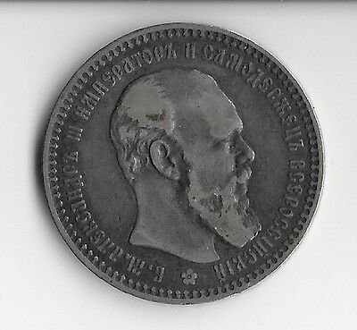 1892 Russian Rouble choice patina