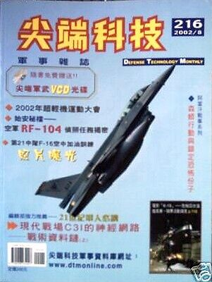 Defense Technology Magazine from Taiwan, Great Military Equipment Photos