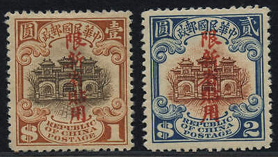 ROC 1923 Sinkiang 2nd Peking Print Junk Stamps Op  Use in Xinjiang 1S 2S
