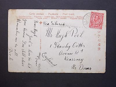 Maritime KGV 1d Seward Road in Shanghai Postcard MOJI JAPAN & PAQUEBOT to Dover