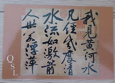 Qsl Card Radio Voice of free China, 1990, Han Shan's poem, Sung Dynasty,postmark