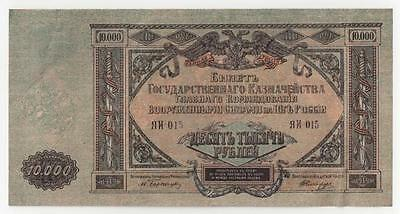 7T) 10000 Rouble Ruble Russian Large Banknote RN - 015 Dated 1919