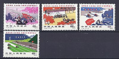 China Stamps T13 Set MNH OG (See Scan)