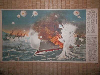 Japanese war painting.Battle of the Yellow Sea.