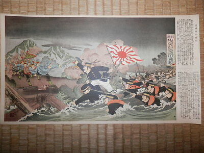 Japanese war painting.Battle on Anseong river.