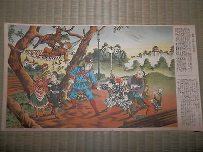 Japanese war painting.Each country child in a park.